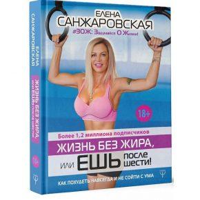 Елена Санжаровская «Жизнь без жира, или ешь после шести!»