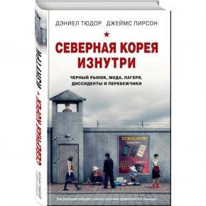 «Северная Корея изнутри: черный рынок, мода, лагеря, диссиденты и перебежчики»