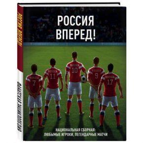 «Россия, вперед! Национальная сборная: любимые игроки, легендарные матчи»