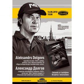 Встреча с Александром Долговым 16 августа