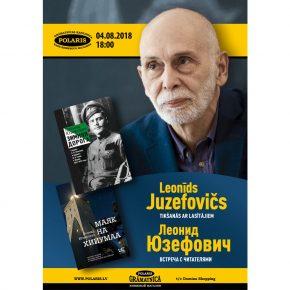 Встреча с Леонидом Юзефовичем 4 августа
