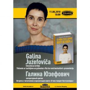 Встреча с Галиной Юзефович 11 августа