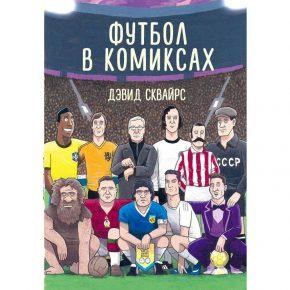 Дэвид Сквайрс «Футбол в комиксах»