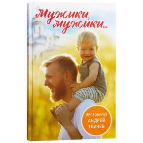 Протоиерей Андрей Ткачев «Мужики, мужики... »