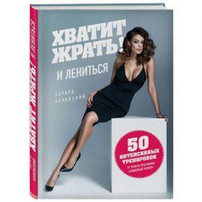 Эдуард Каневский «Хватит ЖРАТЬ! и лениться»
