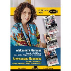 Встреча с Александрой Марининой 15 сентября