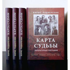 Борис Подберезин «Карта судьбы. Литературная география»