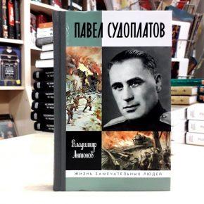 Владимир Антонов «Павел Судоплатов»