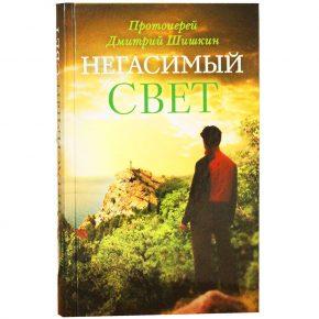 Протоиерей Дмитрий Шишкин «Негасимый свет»