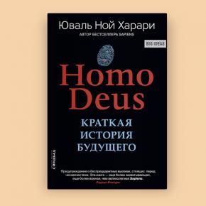 Юваль Ной Харари «Homo Deus. Краткая история будущего»