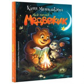 Катя Матюшкина «Мой милый медвежик»