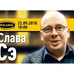 Встреча со Славой Сэ 22 сентября