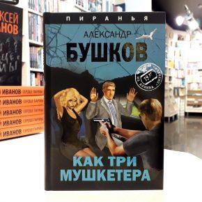 Александр Бушков «Как три мушкетера»