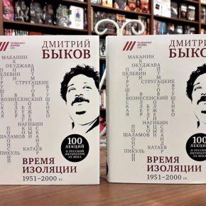 Дмитрий Быков «Время изоляции. 1951-2000 гг.»