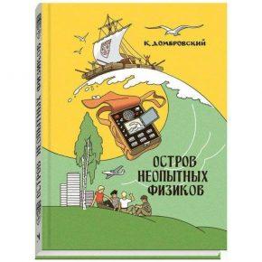 Кирилл Домбровский «Остров неопытных физиков»