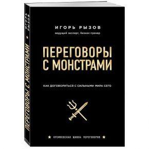 Игорь Рызов «Переговоры с монстрами»
