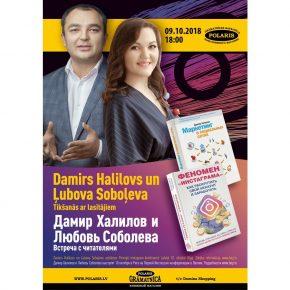 Любовь Соболева и Дамир Халилов 9 октября