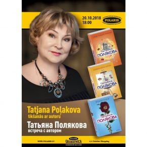 Встреча с Татьяной Поляковой 20 октября