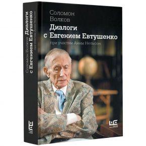 Соломон Волков «Диалоги с Евгением Евтушенко»