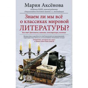 Мария Аксёнова «Знаем ли мы все о классиках мировой литературы?»