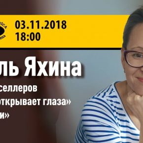 Гузель Яхина в книжном кафе Polaris 3 ноября