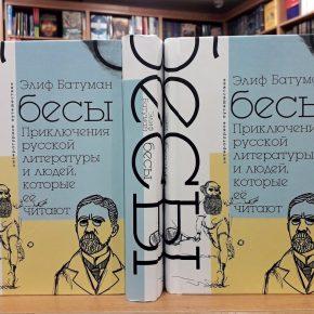 Элиф Батуман «Бесы. Приключения русской литературы и людей, которые ее читают»