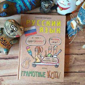 Анна Беловицкая «Русский язык. Грамотные коты»