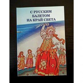 Наталия Кетнере «С русским балетом на край света»