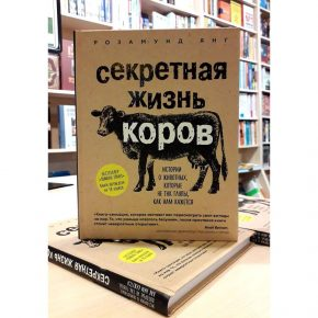 Розамунд Янг «Секретная жизнь коров»