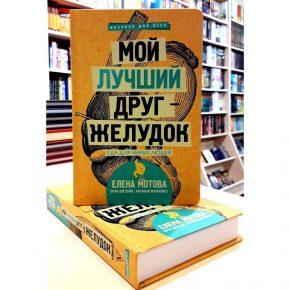 Елена Мотова «Мой лучший друг - желудок : еда для умных людей»