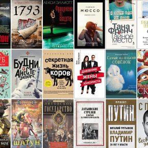 Новые книги с 10 ноября