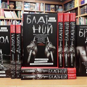 Михаил Дёмин «Блатной»,«Таежный бродяга»,«Рыжий дьявол»