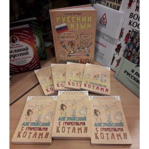 Анна Беловицкая «Английский язык с грамотными котами»
