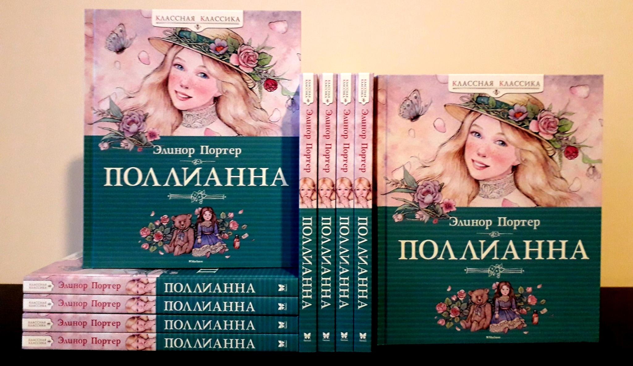 поллианна книги по порядку поклонников анны