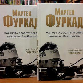 Мартен Фуркад «Моя мечта о золоте и снеге»