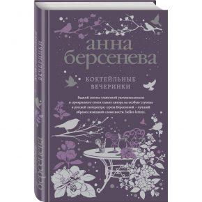 Анна Берсенева «Коктейльные вечеринки»