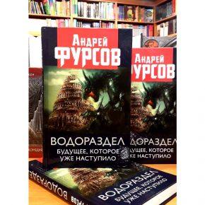 Андрей Фурсов «Водораздел. Будущее, которое уже которое наступило»