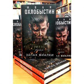 Иван Охлобыстин «Запах фиалки»