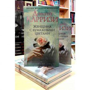 Донато Карризи «Женщина с бумажными цветами»