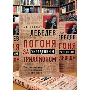 Александр Лебедев «Погоня за украденным триллионом»