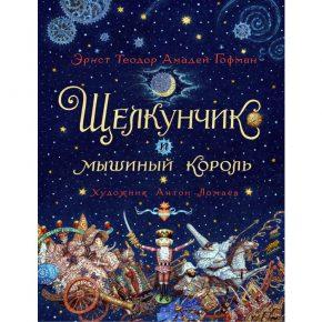 Эрнст Т. А. Гофман «Щелкунчик и мышиный король»