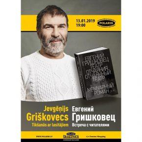 Евгений Гришковец 13 января!