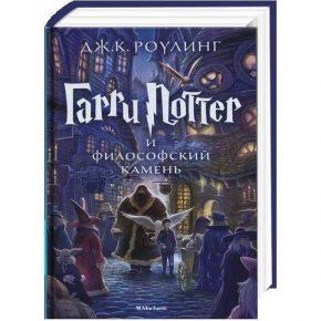 """Bērnu mēneša grāmata """"Harijs Poters un Filozofu akmens"""""""