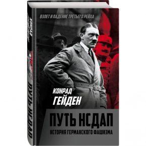 Конрад Гейден «Путь НСДАП. История германского фашизма»