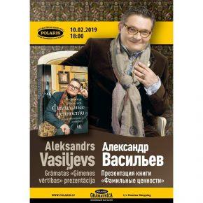 Встреча с Александром Васильевым 10 февраля