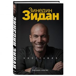 «Зинедин Зидан. Биография»