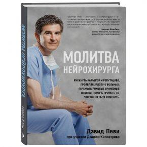Дэвид Леви, Джоэл Килпатрик «Молитва нейрохирурга»