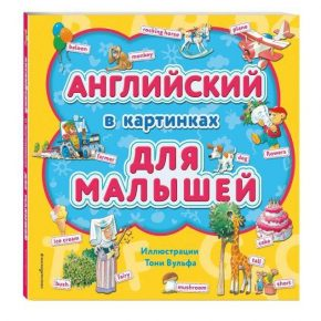 «Английский в картинках для малышей (с иллюстрациями Тони Вульфа)»