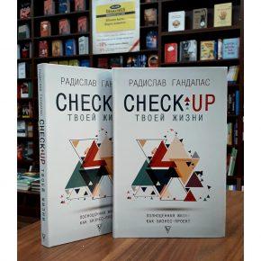 Радислав Гандапас «Check-up твоей жизни»