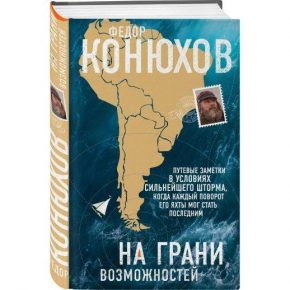 Федор Конюхов «На грани возможностей»